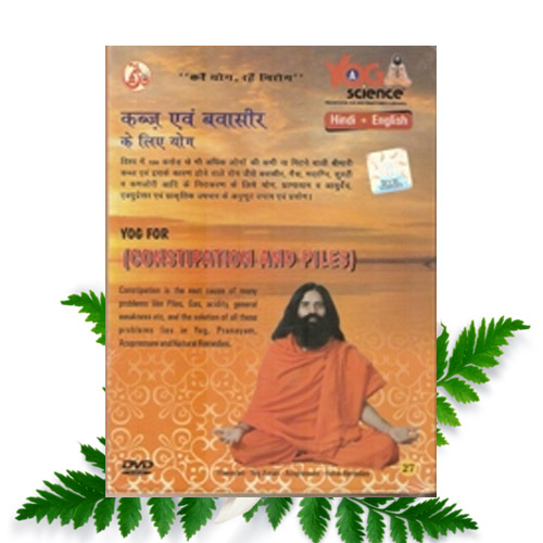 Yoga DVD for Constipation and Piles By Swami Ramdev Ji
