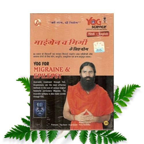 Yoga DVD for Migraine & Epilepsy By Swami Ramdev Ji