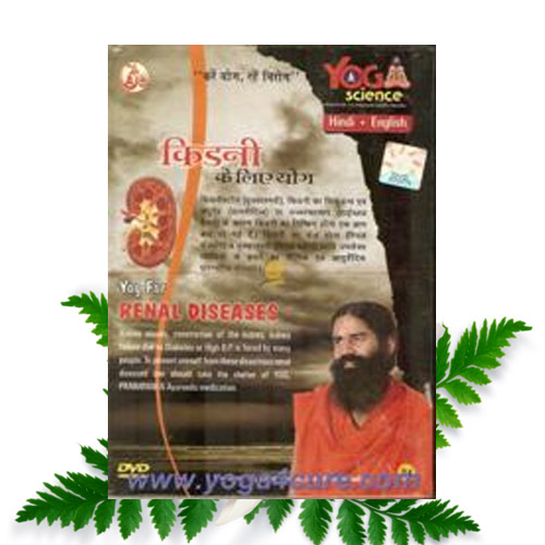 Yoga DVD for Renal Disease (Kidney Problem) By Swami Ramdev Ji