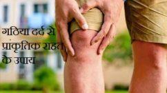 गठिया दर्द से प्राकृतिक राहत के उपाय Natural Relief Solution From Arthritis Pain